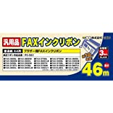 ミヨシ PC-551汎用インクリボン 46m 3本入り FXS46BR-3