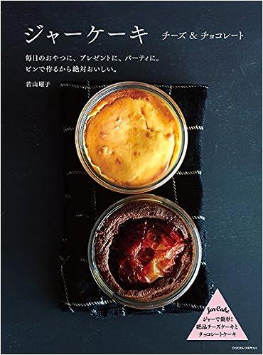 曜子 本 若山