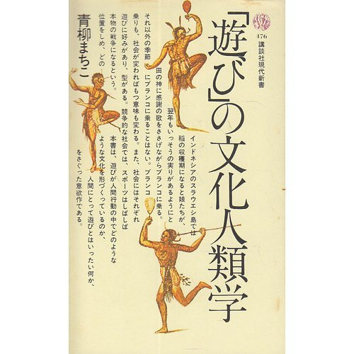「遊び」の文化人類学 (講談社現代新書 476)
