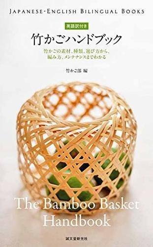 The Bamboo Basket Handbook (Japanese-English Bilingual Books)