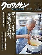 クロワッサン 2009年 11/10号 [雑誌]
