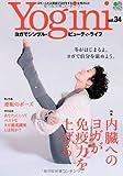 Yogini(ヨギーニ) 34 (エイムック 2512)