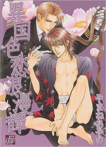 A Foreign Love Affair (Yaoi) by Ayano Yamane