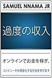 Passive Income: Learn how to Make Money Online and Turn your Computer into a Cash Machine (Japanese Edition)