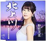 Mina Nomura - Kitakamigawa / Mina No Hiraizumi Ondo [Japan CD] CRCN-8019