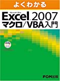 よくわかるMicrosoft Office Excel2007 マクロ/VBA入門