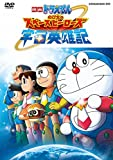 Animation - Doraemon: Nobita's Space Heroes [Japan DVD] PCBE-54254