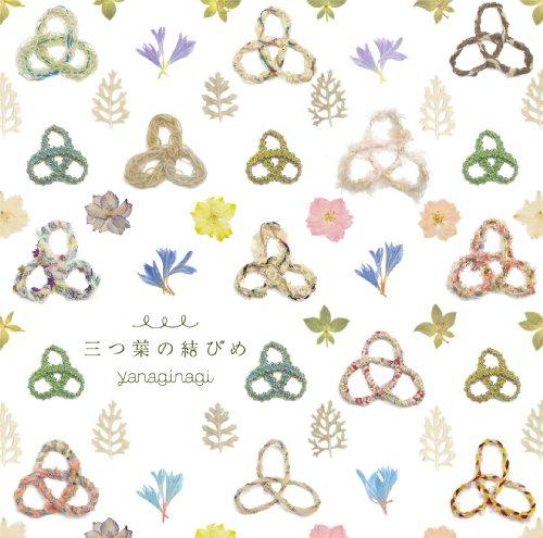 Nagi Yanagi - Nagi No Asukara (Anime) Outro Theme: Mitsuba No Musubime [Japan CD] GNCA-326