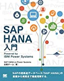 SAP HANA入門―Powered by IBM Power Systems