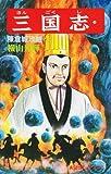 三国志 (54) 陳倉城攻略 (希望コミックス (165))