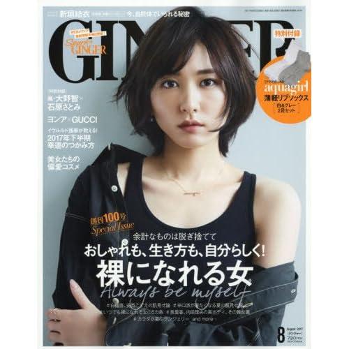GINGER 2017年8月号 表紙画像