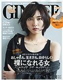 GINGER(ジンジャー) 2017年 08 月号 [雑誌]