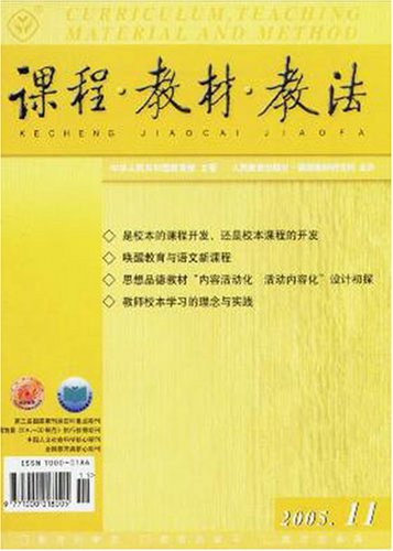 Ke Cheng Jiao Cai Jiao Fa = Curriculum Teaching Material - Materials Journal Of Education