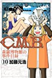 C.M.B.森羅博物館の事件目録(10) (講談社コミックス月刊マガジン)
