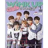 Wink Up 2019年1月号