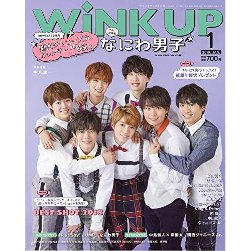 Wink Up 2019年1月号 表紙画像