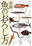 形別魚のおろし方