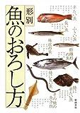 Katachibetsu uo no oroshikata