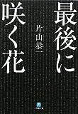 最後に咲く花 (小学館文庫)