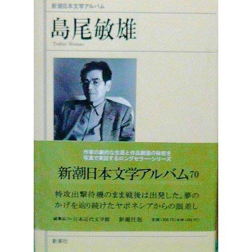 島尾敏雄 (新潮日本文学アルバム)