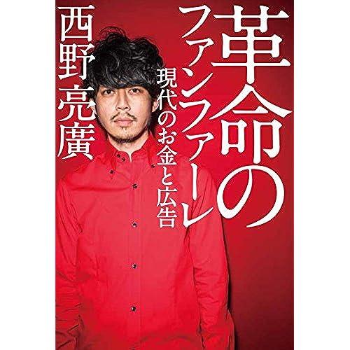 幻冬社 『革命のファンファーレ』