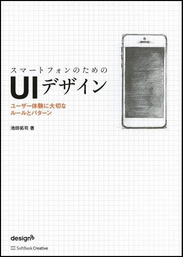 スマートフォンのためのUIデザイン
