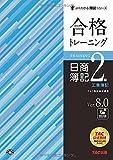 合格トレーニング 日商簿記2級 工業簿記 Ver.8.0 (よくわかる簿記シリーズ)