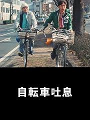 【園子温初期作品】自転車吐息