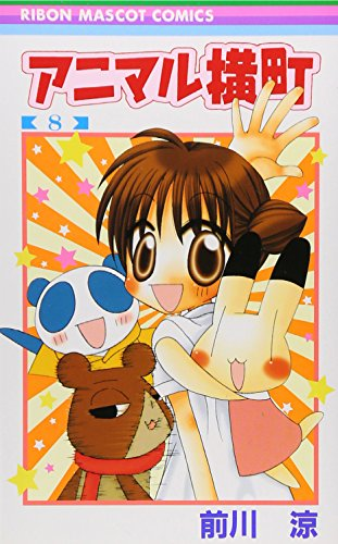 Animal Yokocho 8 (Ribbon Mascot Comics) (2007) ISBN: 4088567544 [Japanese Import]