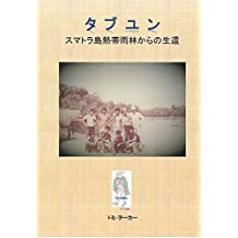 Tabuyung: Survival from the Jungle of Sumatra (Japanese Edition)