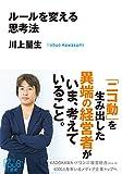 ルールを変える思考法 (角川EPUB選書)