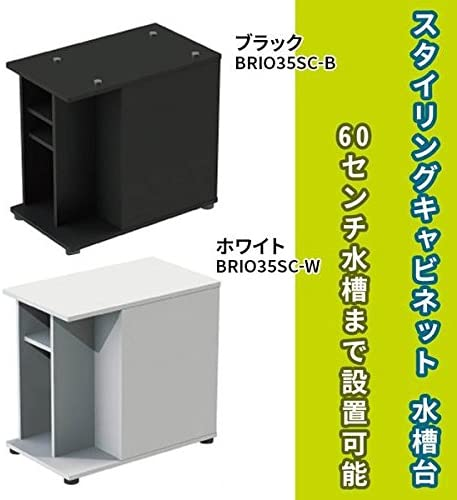 スタイリングキャビネット brio35(ブリオ)及び60cm水槽対応 ■2種類の内「ホワイト・BRIO35SC-W」を1点のみです