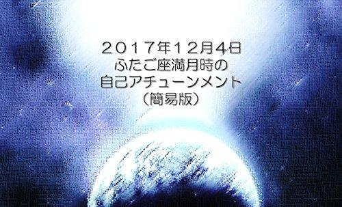 December 4 2017 Gemini Full Moon Self attunment Simplified version (Japanese Edition)