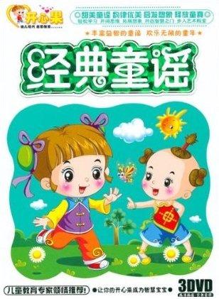 Classic Nursery Rhymes (Mandarin Chinese Edition)