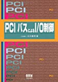 PCIバスによるI/O制御