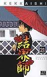 Kekkaishi, tome 21 par Tanabe