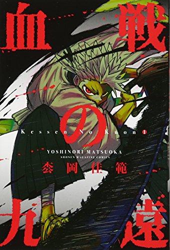 血戦の九遠(1) (講談社コミックス)