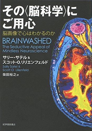『その<脳科学>にご用心 脳画像で心はわかるのか』