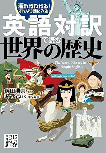 英語対訳で読む世界の歴史 (じっぴコンパクト文庫)