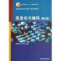 """普通高等教育""""十五""""国家级规划教材•高等院校信息与通信工程系列教材:信息论与编码(第2版)"""