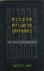 Commentary Revolutions in the Making: Values as Interpretative Considerations in Midrashei Halakhah (Hebrew)