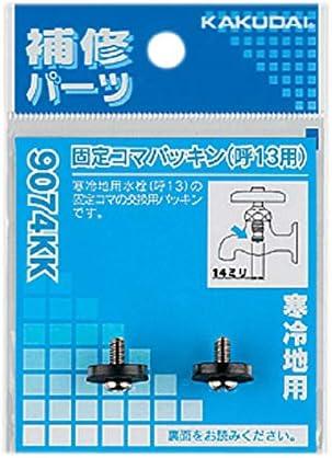 固定コマパッキン(2個入)(13用) 9074KK 水栓本体部品 水栓 住宅設備 水廻り 金具 カクダイ KAKUDAI 吉KD