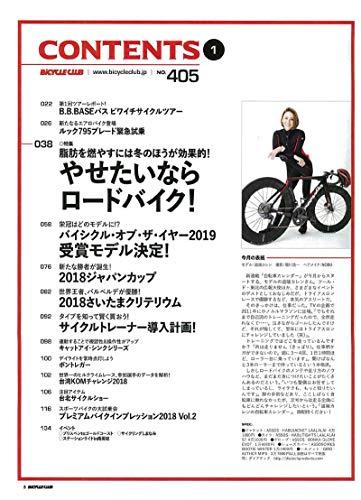 BiCYCLE CLUB 2019年1月号 画像 C