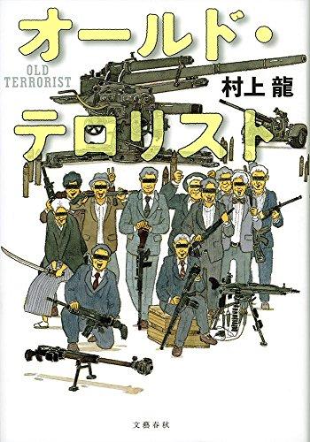 オールド・テロリスト / 村上龍