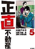 正直不動産 コミック 1-5巻セット
