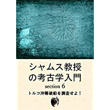 The World of Archaeology 6: introduced by Professor Shams: The Uluburun Shipwreck The World of Archaeology: introduced by Professor Shams (scientia est potentia) (Japanese Edition)