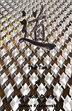 The Tao of Network Design, Roman Krzanowski, 1618631942