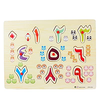QLL Kids Early Educational Wooden Toys Arabic Numerals Puzzles Arab Number 0-9 Digital Arabic Grab Plate/Board Puzzle Preschool Gift: Toys & Games