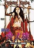 Foreign Movie - Ryoki! Shokujin Zoku Mitsurin no Onna Tarzan Hentai Gishiki [Japan DVD] IDM-563