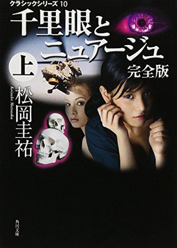 クラシックシリーズ10  千里眼とニュアージュ 完全版 上 (角川文庫)